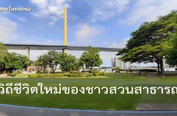 newnormal in park